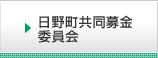 日野町共同募金委員会