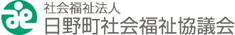 社会福祉法人 日野町社会福祉協議会