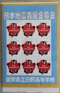 義援金(日野高2)